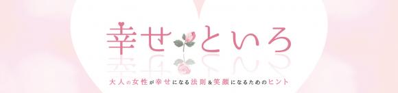 siawasetoiro_hedder