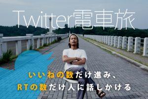 twittertrain