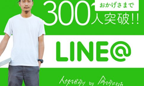 line@catch