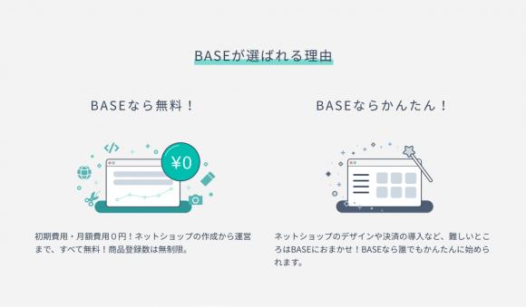 base_syoukai1