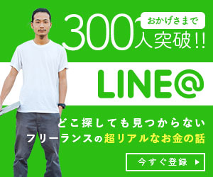 line@banner
