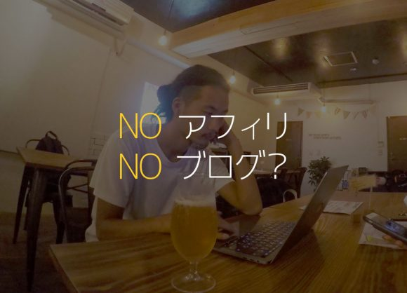 noblog