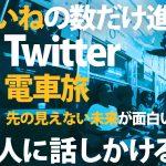 Twittertrain2