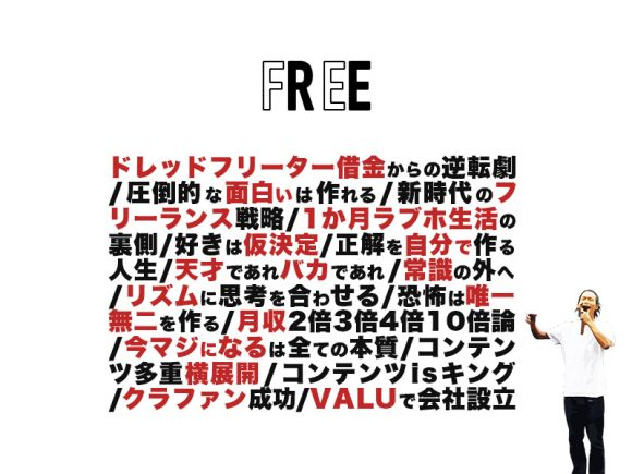 freesozai5