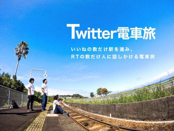 _twittertrain