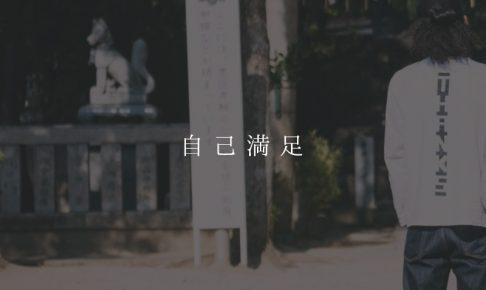 jikomanzoku