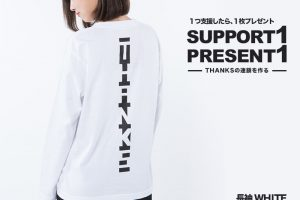 suport1present1_whitelong2