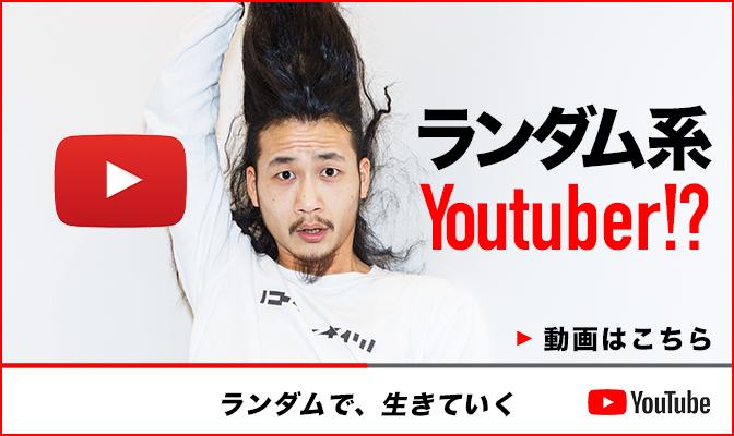 Youtube登録バナー