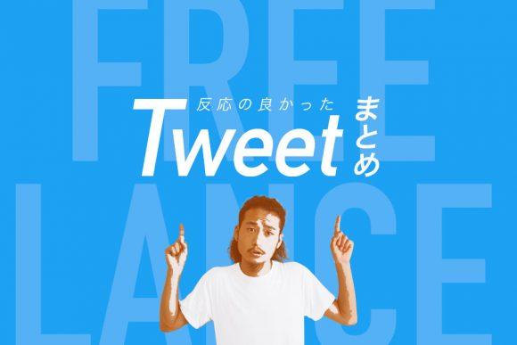 tweetmatome
