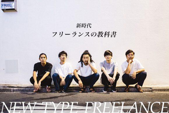 newtypefree