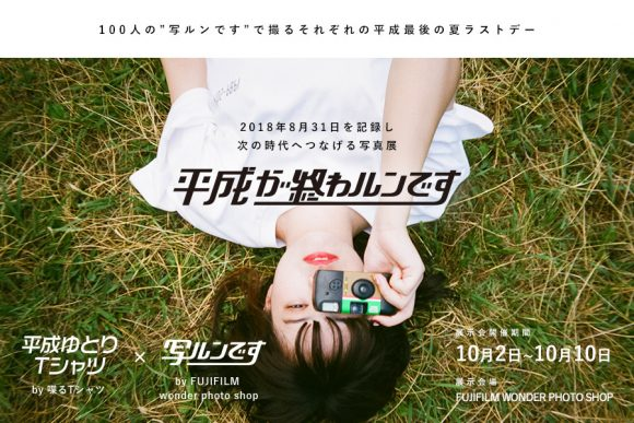 heisei_main