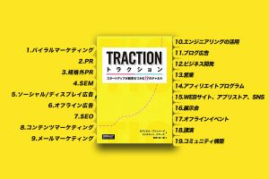 tracrion19