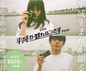 heiseiowaru_banner