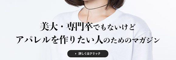 magazine_yokobanner