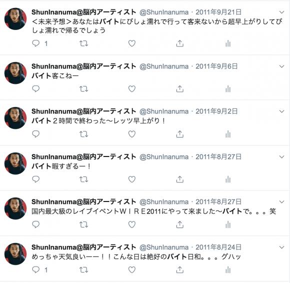 スクリーンショット 2019-08-07 11.43.01