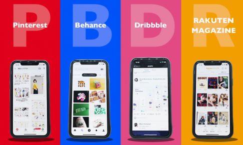 グラフィックデザインのアプリ4種類