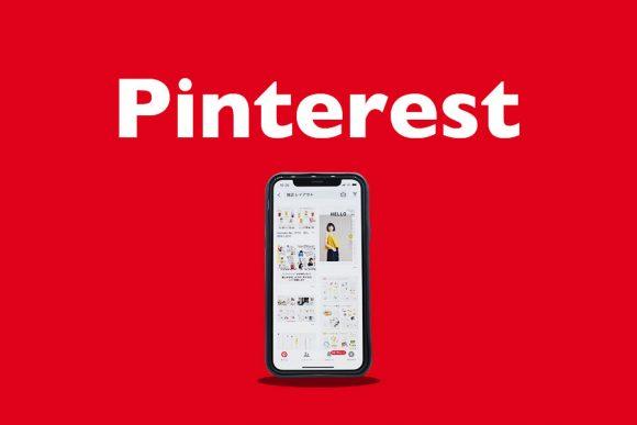 pinterest_example