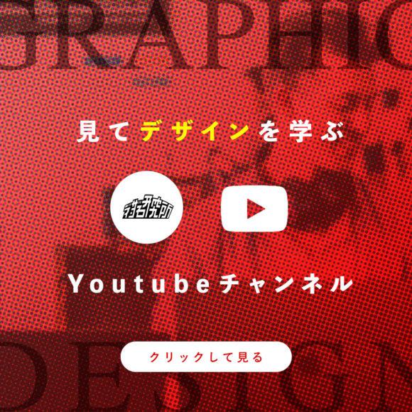 見てデザインを学ぶYoutubeチャンネル